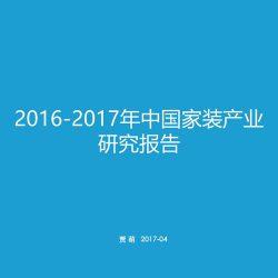 亿欧:2017中国家装产业研究报告