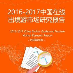 艾媒:2016-2017中国在线出境游市场行业研究报告