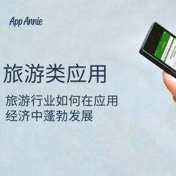 App Annie:旅游类应用——旅游公司如何在应用经济中蓬勃发展