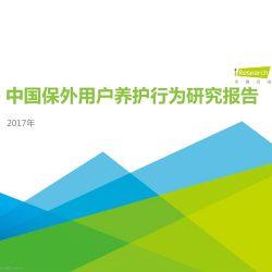 艾瑞:2017年中国保外用户养护行为研究报告