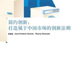 麦肯锡:简约创新,打造属于中国市场的创新法则