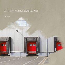全球供应链协会:2017年中国仓储发展趋势调查报告