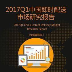 艾媒:2017Q1中国即时配送市场研究报告