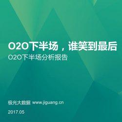 极光大数据:2017年O2O下半场数据报告