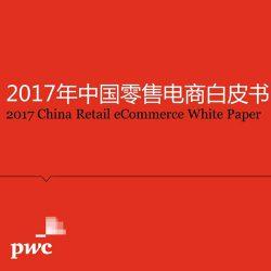 普华永道:2017年中国零售电商发展中的变化与趋势