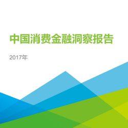 艾瑞:2017年中国消费金融洞察报告