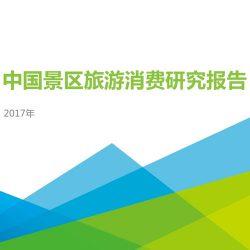 艾瑞:2017年中国景区旅游消费研究报告