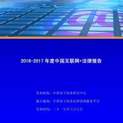 电子商务研究中心:2016-2017年中国互联网+法律报告