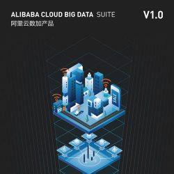 阿里云:2017阿里云数加大数据产品手册(V1.0)
