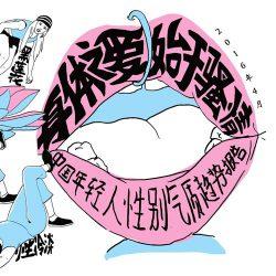 青年志:2016中国年轻人性别气质趋势报告