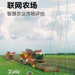 华为XLabs:联网农场—智慧农业市场评估报告