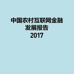 零壹财经:2017中国农村互联网金融报告