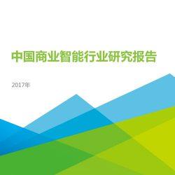 艾瑞:2017年中国商业智能行业研究报告