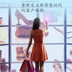 麦肯锡:2017中国数字消费者研究