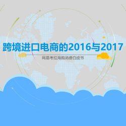 易观:跨境进口电商的2016与2017——网易考拉海购消费白皮书