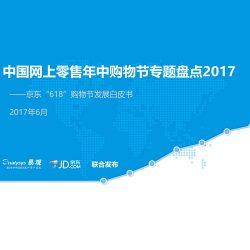 """易观&京东:2017京东""""618""""购物节发展白皮书"""