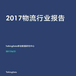 TalkingData:2017物流行业报告