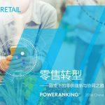 Kantar Retail:2016年中国PoweRanking零售力量排行榜