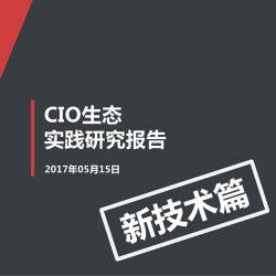 MIRC:2017 CIO生态实践研究报告——新技术新应用篇