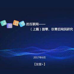 """友盟+:深度分析""""柒""""""""捌""""""""玖""""""""零""""后的互联网世界"""