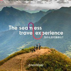 Worldpay:2017旅行报告
