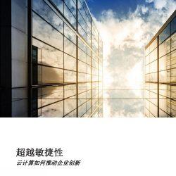 IBM 商业价值研究院:云计算如何推动企业创新