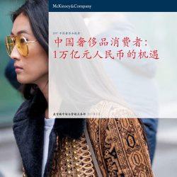 麦肯锡:2017中国奢侈品报告