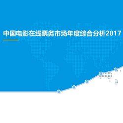易观:2017中国电影在线票务市场年度综合分析