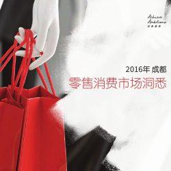 仲量联行:2016成都零售消费市场洞悉报告
