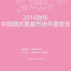 中国饭店协会:2016财年中国婚庆喜宴市场报告