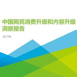 艾瑞:2017年中国网民消费升级和内容升级洞察报告