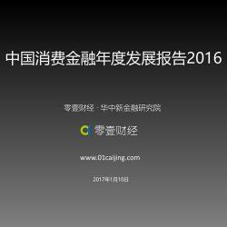 零壹财经:2016中国消费金融年度发展报告
