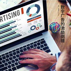 益普索:数字广告的激励倒错