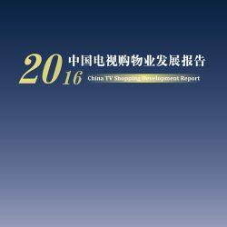 商务部:2016年中国电视购物业发展报告