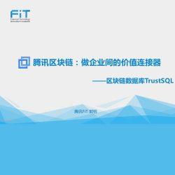 腾讯:区块链数据库TrustSQL,做企业间的价值连接器