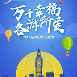 百度:2017旅游行业报告——万千幸福,各游所爱