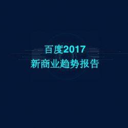 百度:2017新商业趋势报告