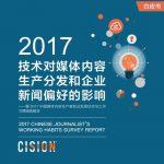 美通社:2017中国媒体内容生产者职业发展状态与工作习惯调查报告