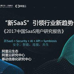 阿里云:2017中国SaaS用户研究报告
