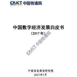 中国信通院:2017中国数字经济发展白皮书