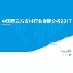 易观:2017中国第三方支付行业专题研究