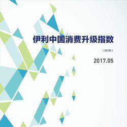 伊利:2017年中国消费升级指数