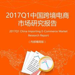 艾媒:2017Q1中国跨境电商市场研究报告