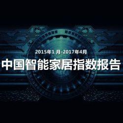 今日头条:2017中国智能家居指数报告