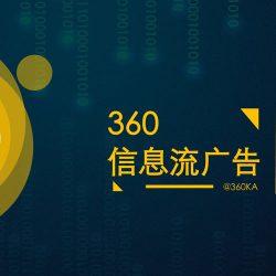 360营销学院:360信息流广告操作手册