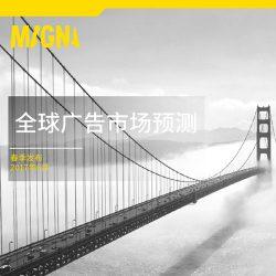 MAGNA盟诺:2017全球广告市场预测