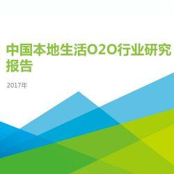 艾瑞:2017中国本地生活O2O行业研究