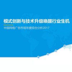 易观:2017中国网络广告市场年度综合分析