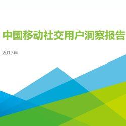 艾瑞:2017年中国移动社交用户洞察报告