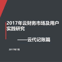 移动信息化研究中心:2017年云财务市场及用户实践研究
